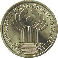 1 рубль 2001 года 10-летие СНГ (Содружества Независимых Государств)