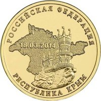 10 рублей Вхождение Крыма в состав России, 2014 г.