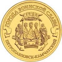 10 рублей ГВС Петропавловск-Камчатский, 2015 г.