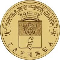 10 рублей ГВС Гатчина, 2016 г.