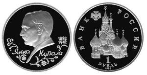 1 рубль «110-летие со дня рождения Янка Купалы»