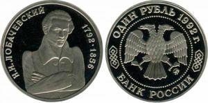 """1 рубль """"200 - летие со дня рождения Н.И.Лобачевского"""""""