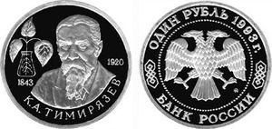 1 рубль К.А. Тимирязев