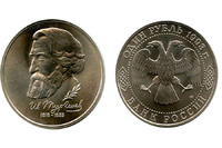"""1 рубль """"175-летие со дня рождения И.С.Тургенева""""."""
