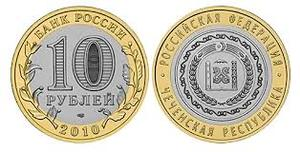 10 рублей БМЛ Чеченская республика 2010 год