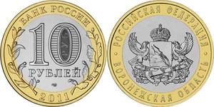 10 рублей БМЛ Воронежская область 2011 год