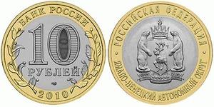 10 рублей БМЛ Ямало-Ненецкий автономный округ 2010 год