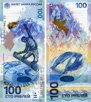 100 рублей Олимпиада в Сочи