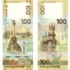 Бона России 100 рублей Крым и Севастополь