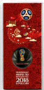 25 рублей Чемпионат мира по футболу FIFA 2018 в России Кубок (в специальном исполнении) 2016 год
