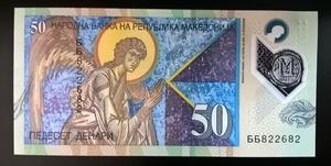 Бона Македония 50 денар (динар) 2018 г. Полимер пресс,UNC