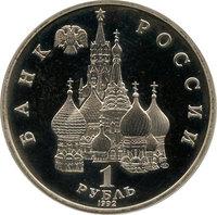 1 рубль 1992 года. Янка Купала, к 100-летию со дня рождения