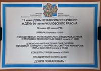 """Афиша """" Россия -Екатеринбург -Администрация Чкаловского района 12 июня."""""""