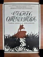 """Афиша """"Сыны Отечества 1982"""" с автографом."""
