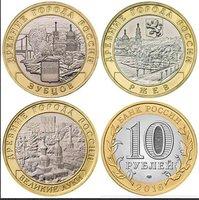 Набор монет Ржев, Зубцов, Великие Луки