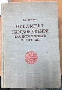 Книга «Орнамент народов Сибири как исторический источник» С.В.Иванов 1963 г.