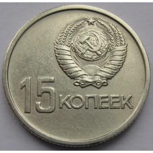 15 копеек 1967 года. 50-летие Октябрьской революции