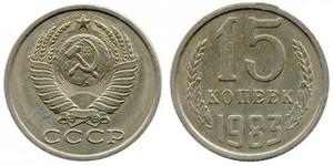 15 копеек 1983