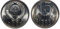 15 копеек 1985