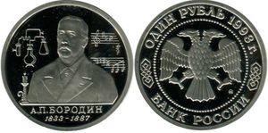 """1 рубль """"160-летие со дня рождения А.П. Бородина"""""""