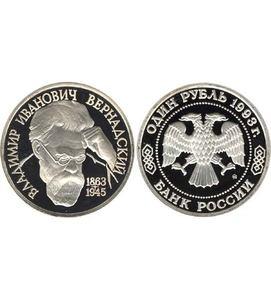 1 рубль 1993 года. 130-летие со дня рождения В.И. Вернадского
