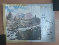 """Календарь """"По горному Таджикистану"""""""