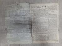 Крестный календарь 1875 г.
