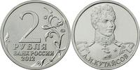2 рубля Александр Кутайсов