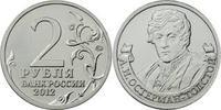 2 рубля Александр Остерман-Толстой