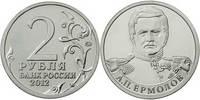 2 рубля Алексей Ермолов
