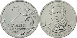 2 рубля Денис Давыдов