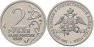 2 рубля Эмблема