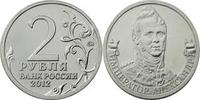 2 рубля Император Александр I
