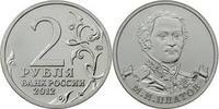 2 рубля Матвей Платов
