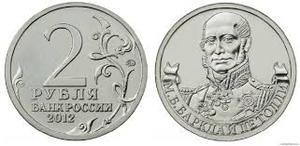 2 рубля Михаил Барклай де Толли