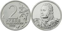 2 рубля Михаил Кутузов