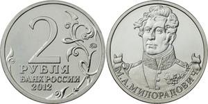 2 рубля Михаил Милорадович