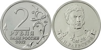 2 рубля Николай Раевский