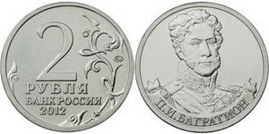 2 рубля Петр Багратион