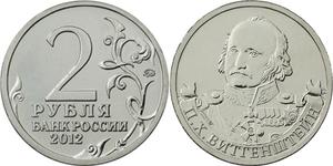 2 рубля Петр Витгенштейн