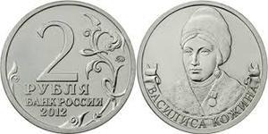2 рубля Василиса Кожина