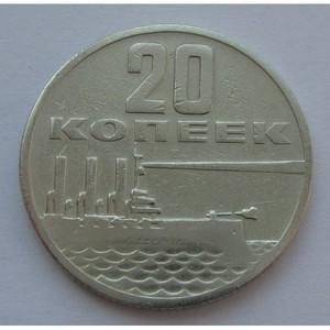 20 копеек 1967 года. 50-летие Октябрьской революции