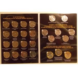 Набор монет 70 лет победы в ВОВ в альбоме (26шт)