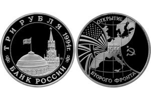 """3 рубля  """"Открытие второго фронта"""""""