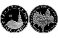 """3 рубля """"Освобождение советскими войсками Белграда"""""""