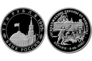 """3 рубля """"Освобождение Европы от фашизма. Берлин"""""""