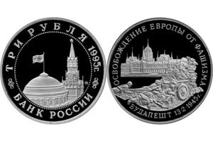 """3 рубля """"Освобождение Европы от фашизма. Будапешт"""""""