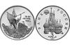 "3 рубля ""Победа демократических сил России 19-21 августа 1991 года"""