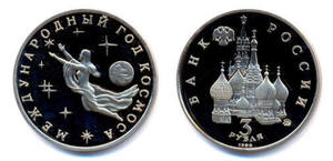 """3 рубля """"Международный год Космоса"""""""