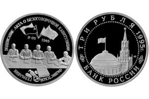 """3 рубля """"Освобождение Европы от фашизма. Подписание Акта о безоговорочной капитуляции фашистской Германии"""""""
